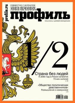 Профиль №24 (июнь 2014)