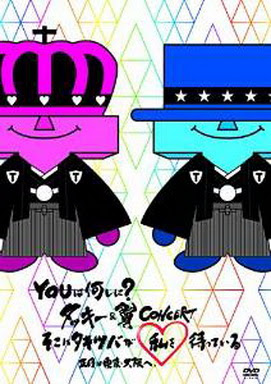[TV-SHOW] タッキー&翼 – YOUは何しに?タッキー&翼CONCERT そこにタキツバが私を待っている 正月は東京・大阪へ (2016/05/04)