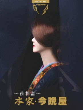 [TV-SHOW] 中島みゆき – 夜会 VOL.16~夜物語~本家・今晩屋 (2010/10/13)