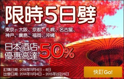 AirAsiaGo日本酒店優惠,低至5折,限時5日,今晚零晨12點開賣。