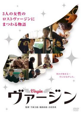 [MOVIES] ヴァージン (2012)