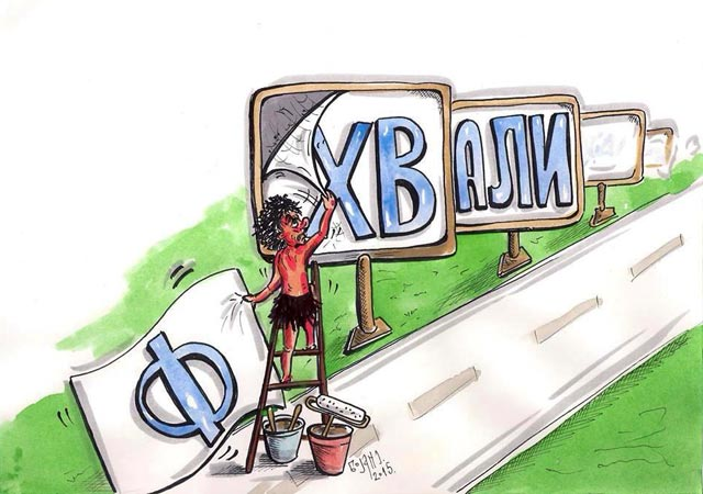 Бојан Јокановић, карикатура: ФАЛИ