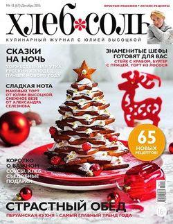 Читать онлайн журнал<br>ХлебСоль №12 (декабрь 2015)<br>или скачать журнал бесплатно