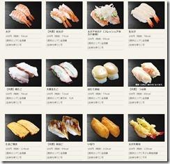 くら寿司メニュー2