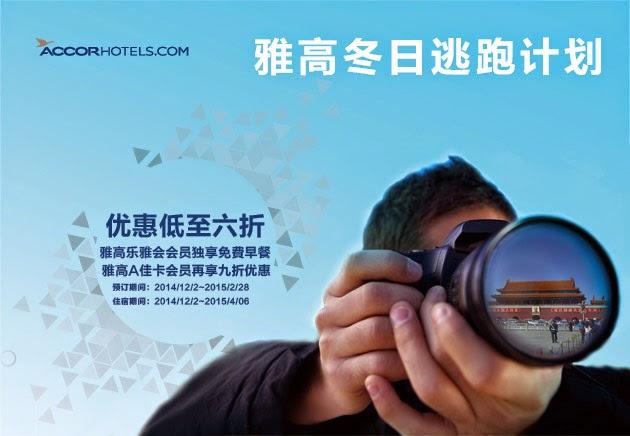 索菲特Sofitel、鉑爾曼Pullman、美爵、諾富特Novotel、宜必思ibis等雅高Accor旗下香港、澳門、中國酒店,低至6折。