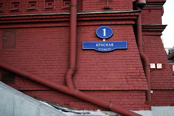 москва красная площадь 1 один
