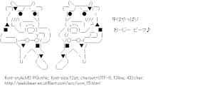[AA]Cow bear