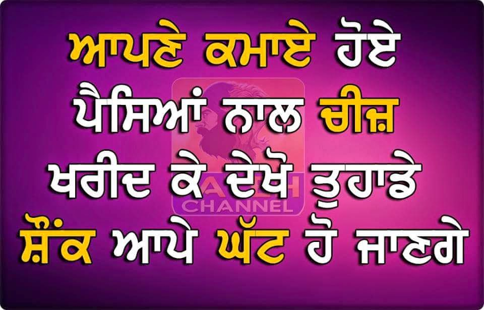 Punjabi Wording Pictures for Whatsapp Groups - Whatsapp Images