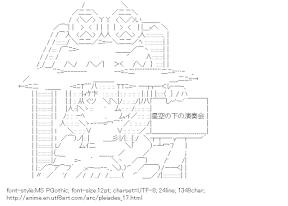 [AA]Nanako (Wish Upon the Pleiades)