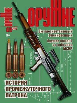 Оружие №5 (2015)