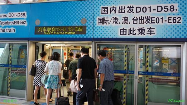 前往T3航站楼