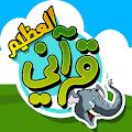 قرآني العظيم - الفيل APK for Bluestacks