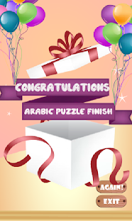 Arabic Puzzle- screenshot