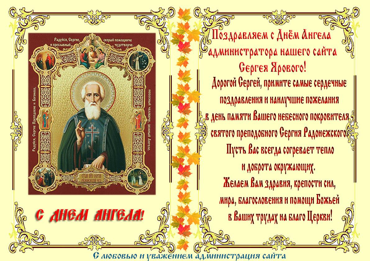 Православные поздравления с днем ангела в проза7