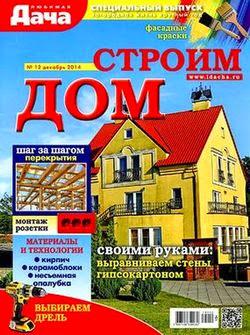 Любимая дача спецвыпуск №12 декабрь 2014