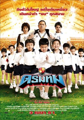 Đội Bóng Nhí - Dream Team