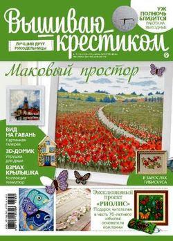 Читать онлайн журнал<br>Вышиваю крестиком №7 (134) Июль 2015<br>или скачать журнал бесплатно