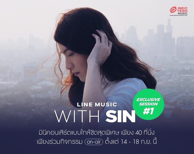 SIN (800x638)