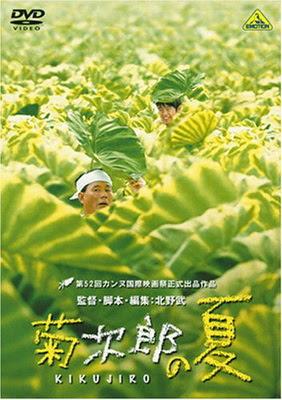 [MOVIES] 菊次郎の夏 (2000)