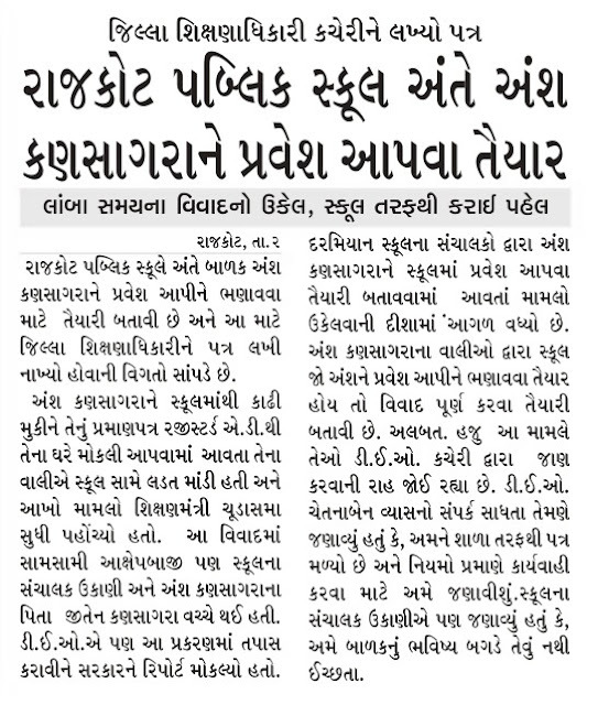sandesh news paper today gujarati pdf download