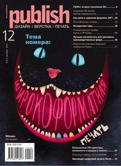 Publish №12 (декабрь 2014)