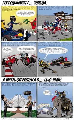 Комикс Lotus Renaut GP и Cirebox после Гран-при Кореии 2011 на русском