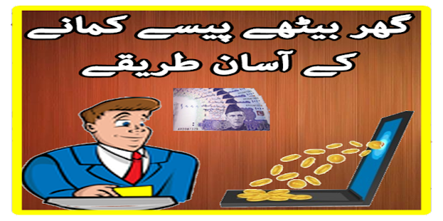 How To Earn Money In Urdu - screenshot