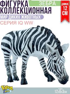 """Игрушка-фигурка серии """"Город Игр"""", зебра XL, шиплет траву"""