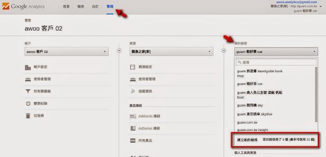 自訂篩選器前先新增檢視.jpg