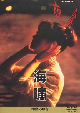 [TV-SHOW] 中島みゆき – 夜会 VOL.10 海嘯 (2004/07/21)