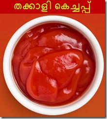 തക്കാളി കെച്ചപ്പ് (Tomato Ketchup)