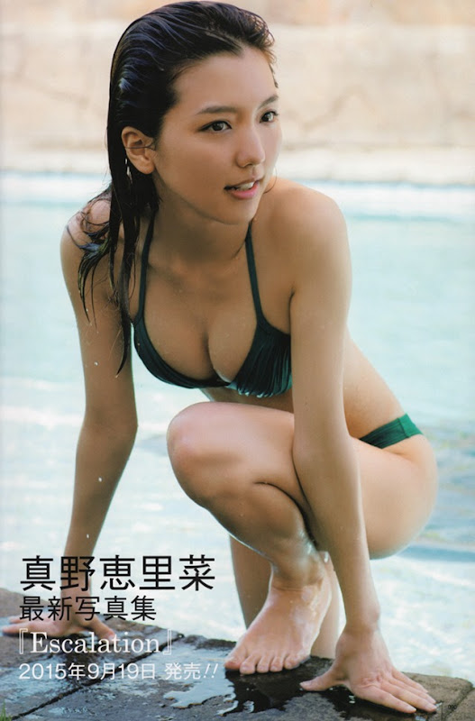 Magazine, Mano Erina-573338
