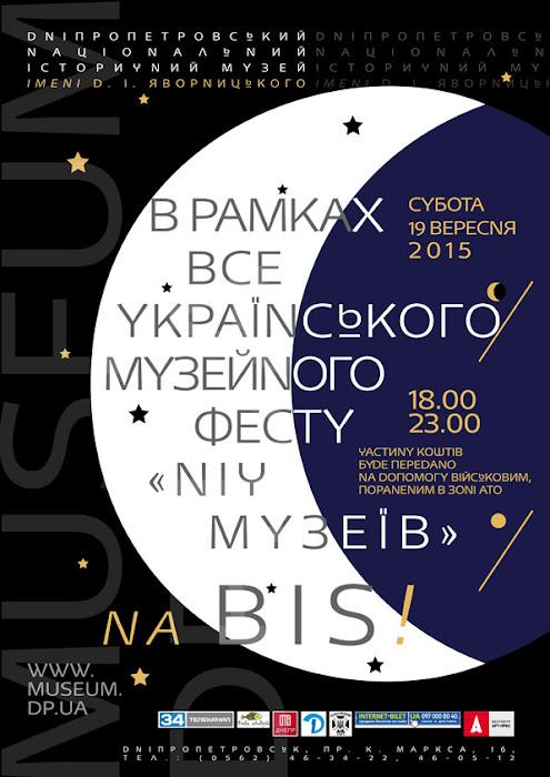 Poster_Night_September_2015_03-1_cmyk_cur.jpg