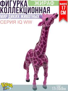 "Игрушка-фигурка серии ""Город Игр"", жираф XL, розовый"
