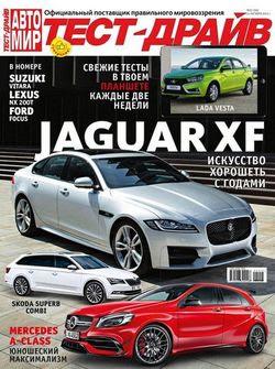 Читать онлайн журнал<br>Автомир. Тест-драйв №22 (октябрь 2015)<br>или скачать журнал бесплатно
