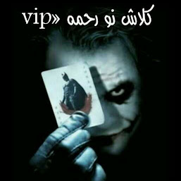 كلاش نو رحمه Vip photos, images