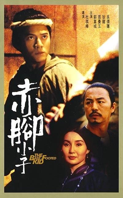 Chân Không Tiểu Tử - The Bare-footed Kid (1993)