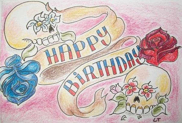Поздравления татуировщику с днем рождения