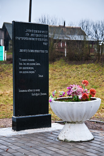 """""""Everyone has name given  by G-d,by the sea, and by death Zelda. On this site more than 3000 members of the Dokshitsy Jewish community were killed. They are numbered  among those who performed Kiddush Hashem."""""""