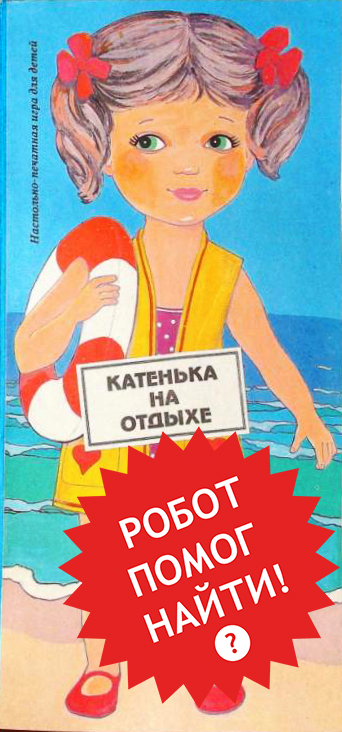 Бумажная кукла Катенька на отдыхе