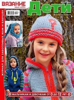 Читать онлайн журнал<br>Вязание ваше хобби. Дети №6 2015<br>или скачать журнал бесплатно
