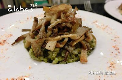 烤野菇青醬燉飯.JPG
