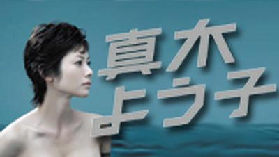 [ドラマ] 週刊真木よう子 (2008)