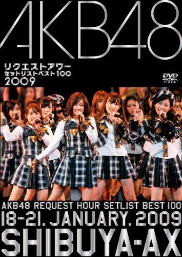 [TV-SHOW] AKB48 リクエストアワー セットリストベスト100 2009 (2012.08.21/MKV/5.09GB)