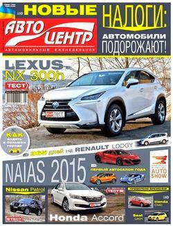 Автоцентр №1-2 (январь 2015)