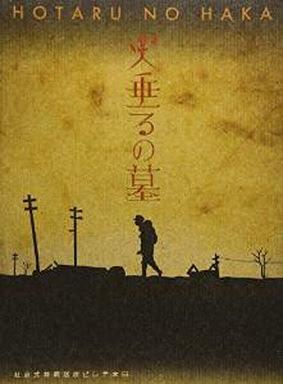 [ドラマ] 終戦六十年スペシャルドラマ 火垂るの墓 (2006)