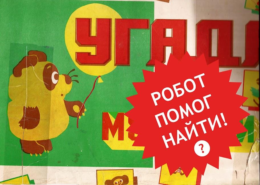 Настольная игра Угадай мультфильм СССР советская старая из детства версия для печати распечатать скан