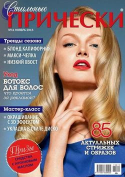 Читать онлайн журнал<br>Стильные прически №11 (ноябрь 2015)<br>или скачать журнал бесплатно