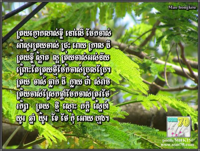 Poem/MHK150