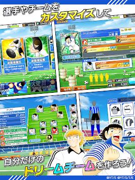 Captain Tsubasa ~ fight dream team - apk screenshot